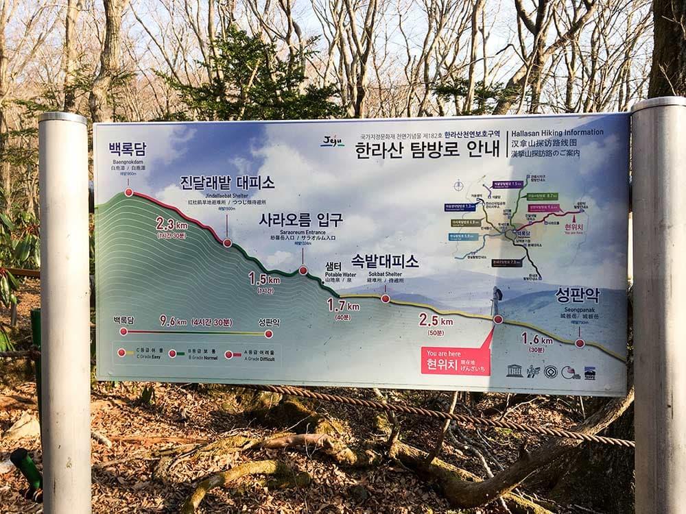 cartel descriptivo de la ruta de Seongpanak para subir a la cima del monte Halla